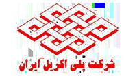 شرکت پلی اکریل ایران
